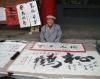 01-10-07_Shenyang_Kaligraphie.jpg